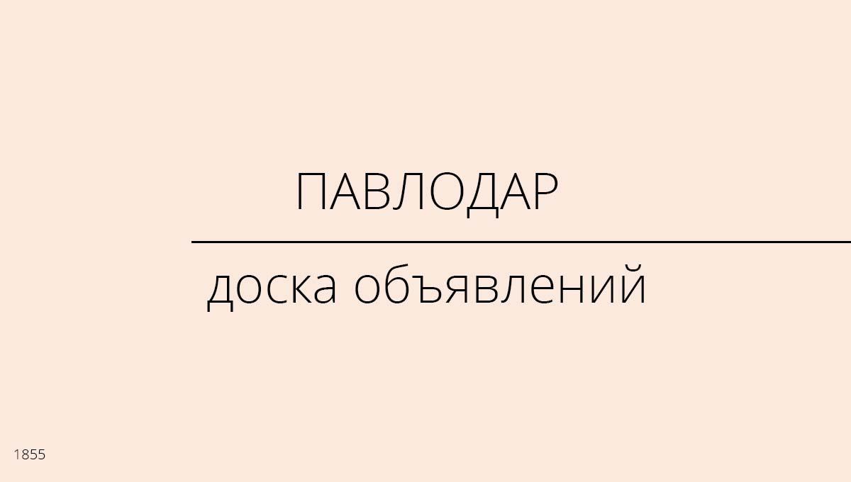 Доска объявлений, Павлодар, Казахстан