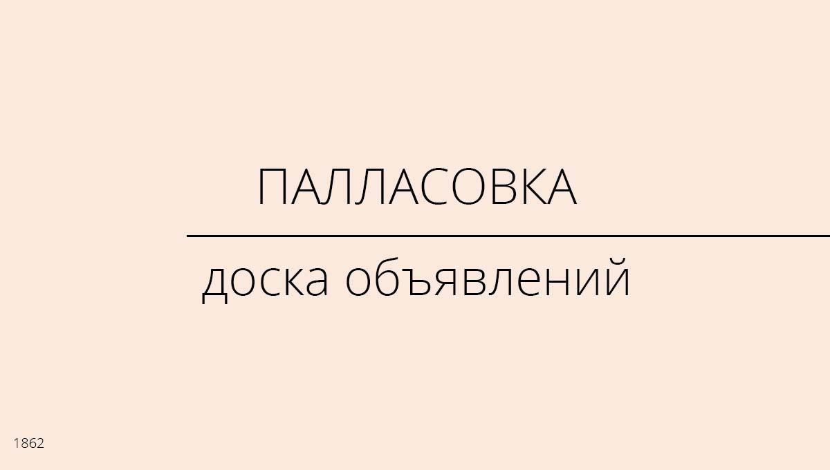 Доска объявлений, Палласовка, Россия