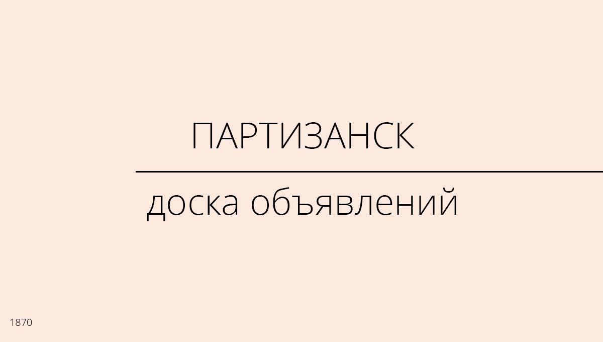Доска объявлений, Партизанск, Россия