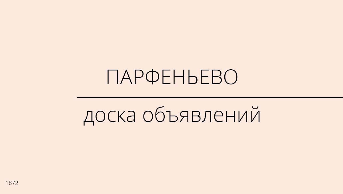Доска объявлений, Парфеньево, Россия