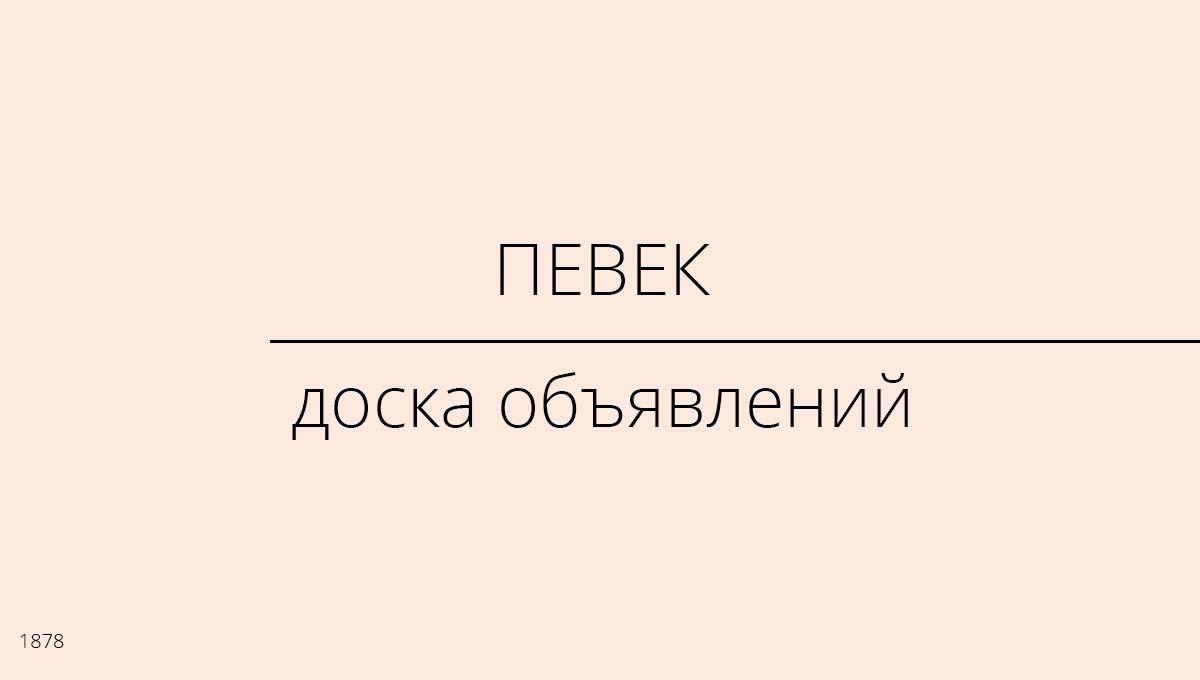 Доска объявлений, Певек, Россия