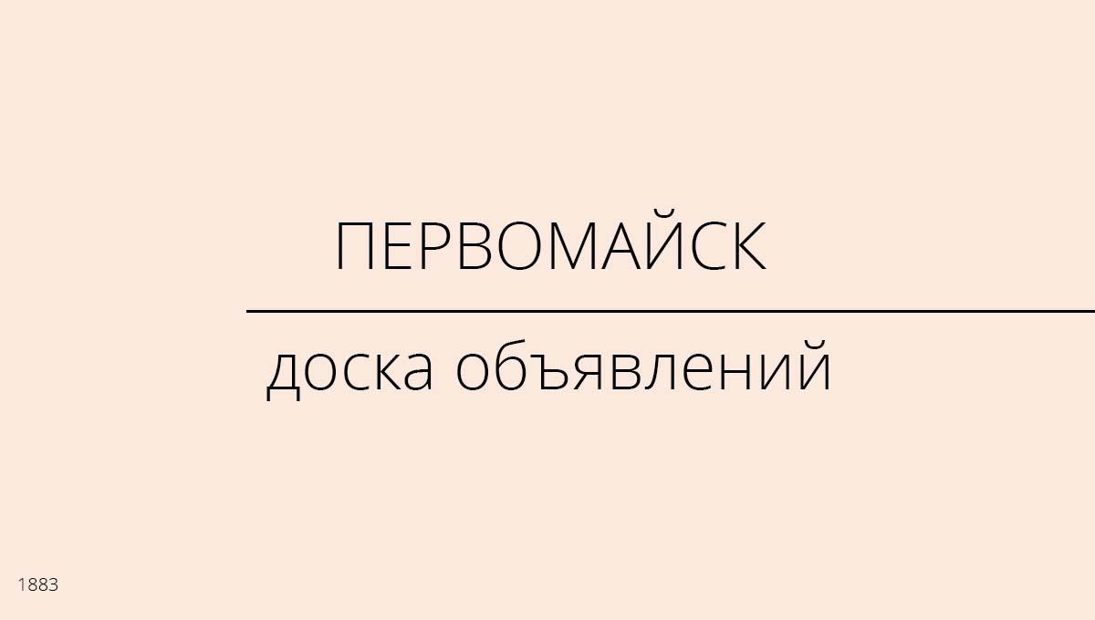 Доска объявлений, Первомайск, Россия