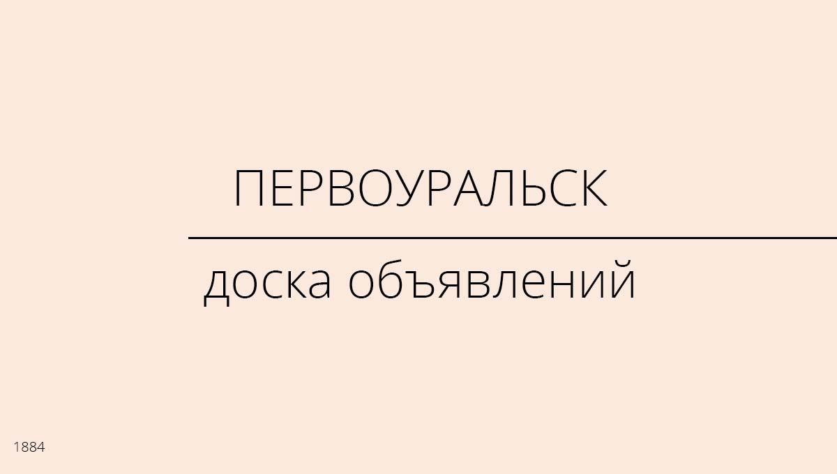 Доска объявлений, Первоуральск, Россия