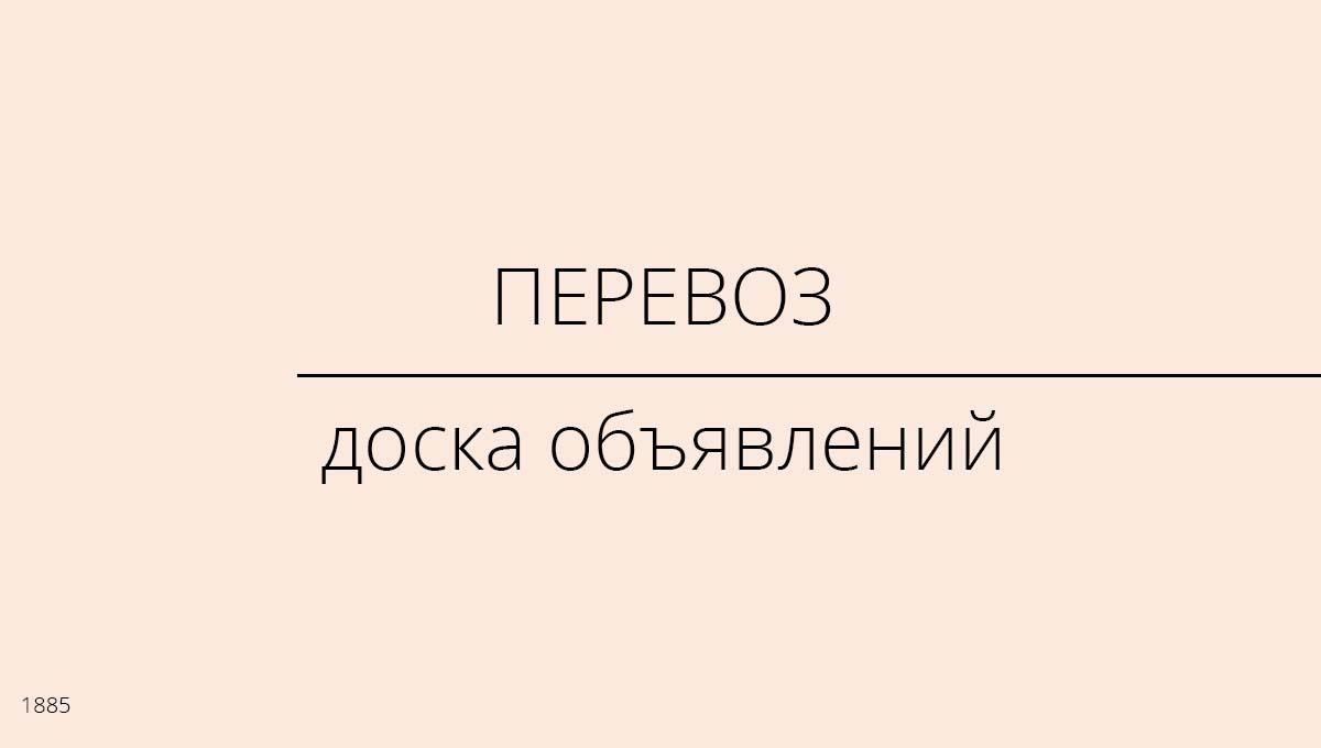 Доска объявлений, Перевоз, Россия