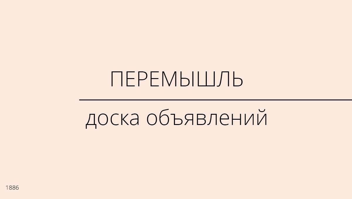 Доска объявлений, Перемышль, Россия