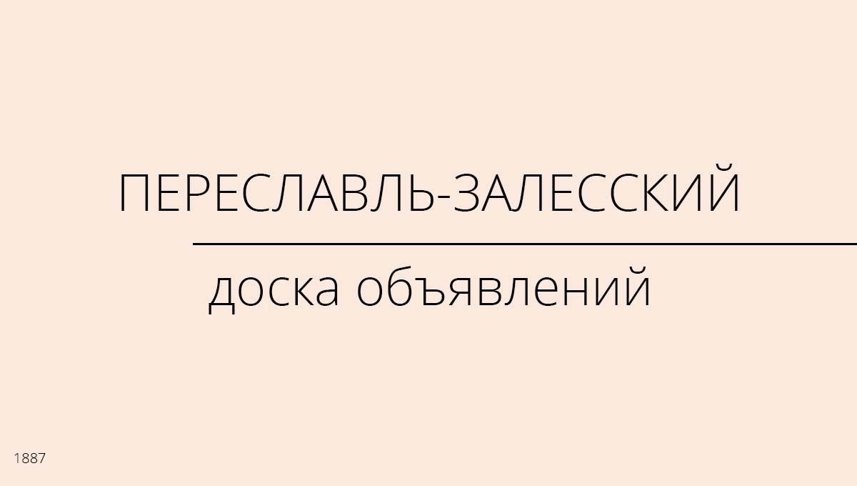 Доска объявлений, Переславль-Залесский, Россия