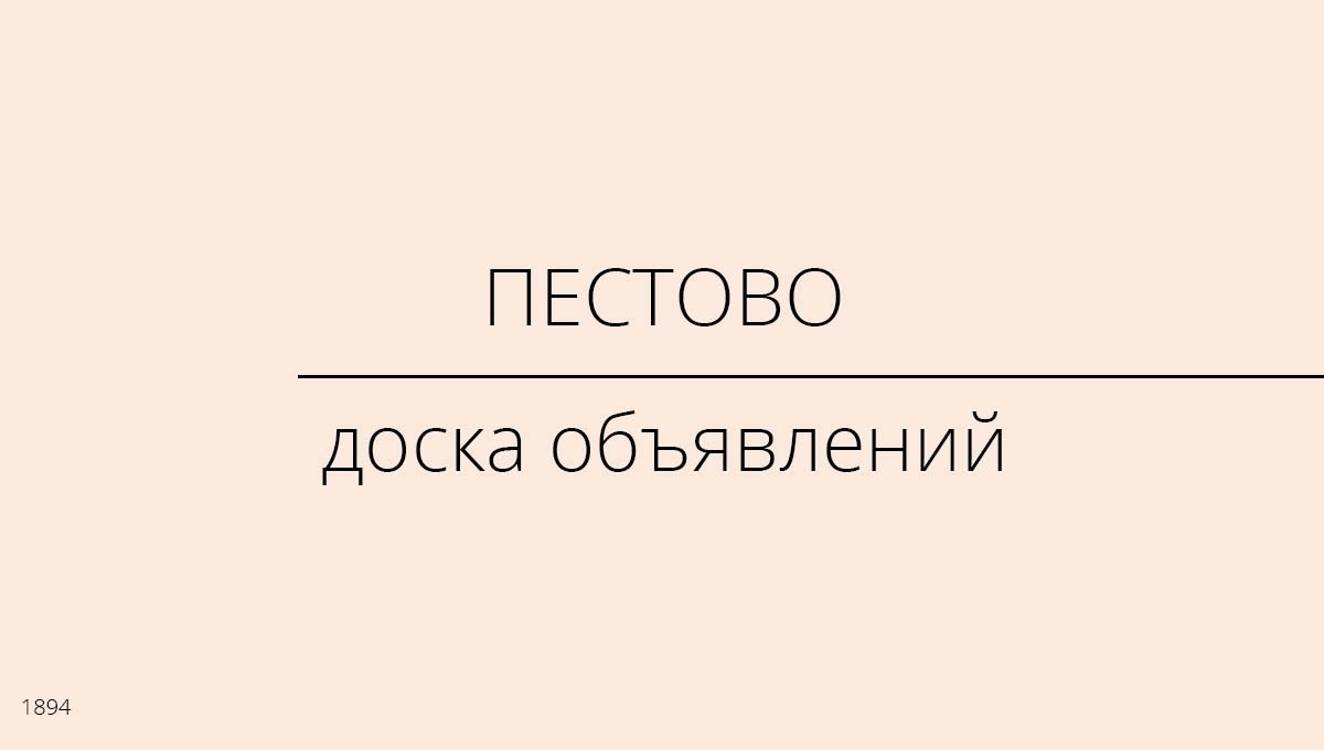 Доска объявлений, Пестово, Россия