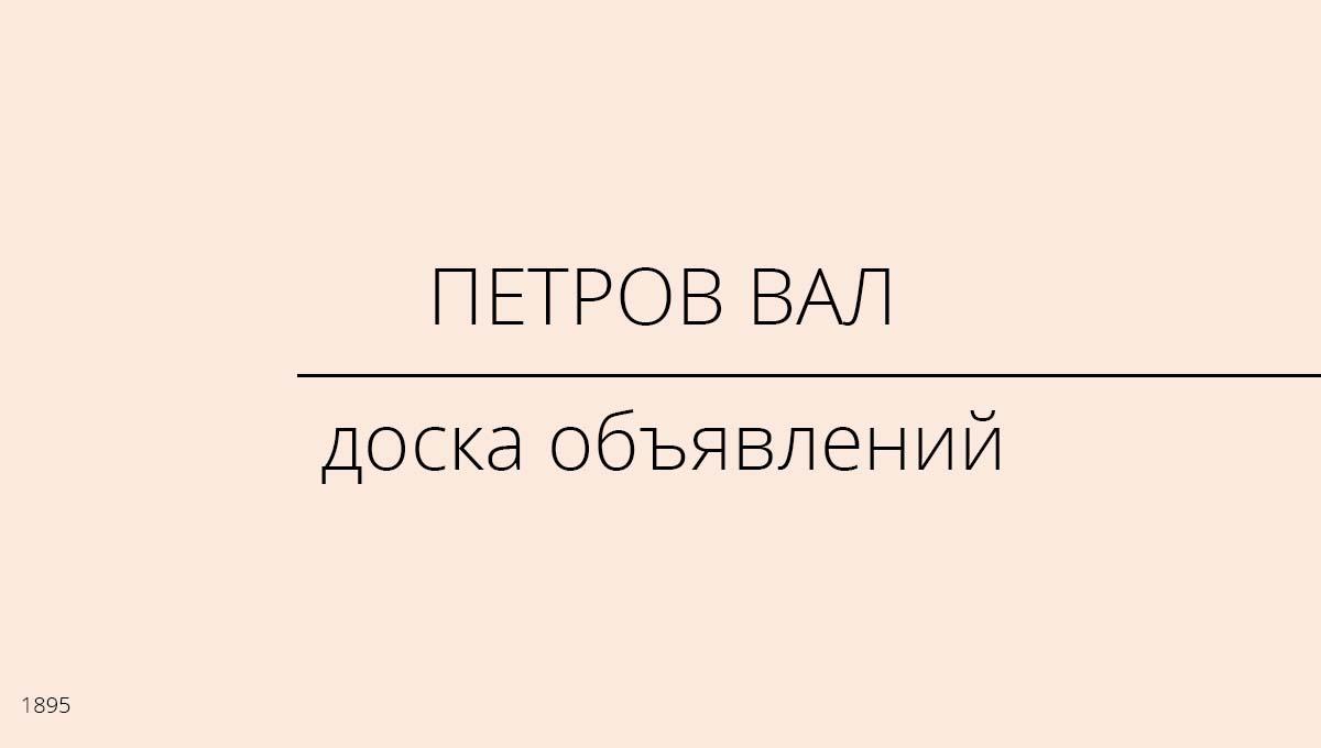 Доска объявлений, Петров Вал, Россия