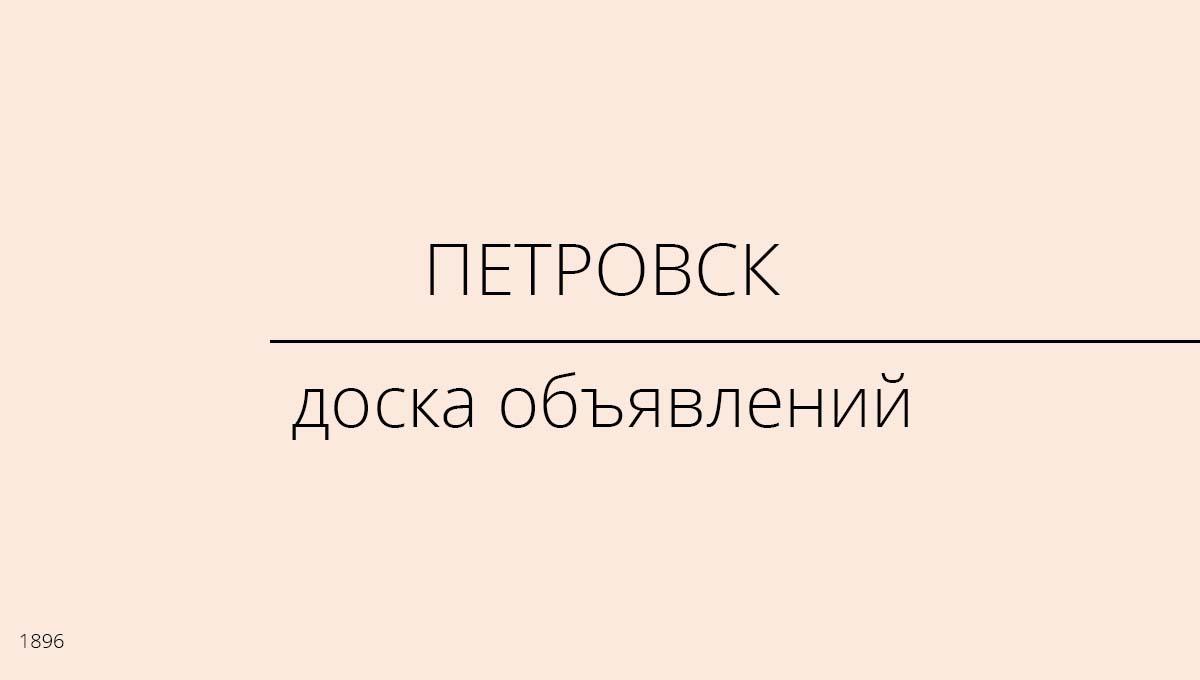 Доска объявлений, Петровск, Россия