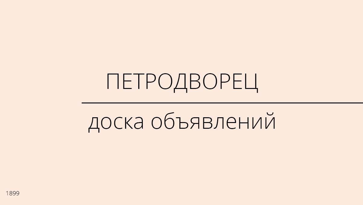 Доска объявлений, Петродворец, Россия