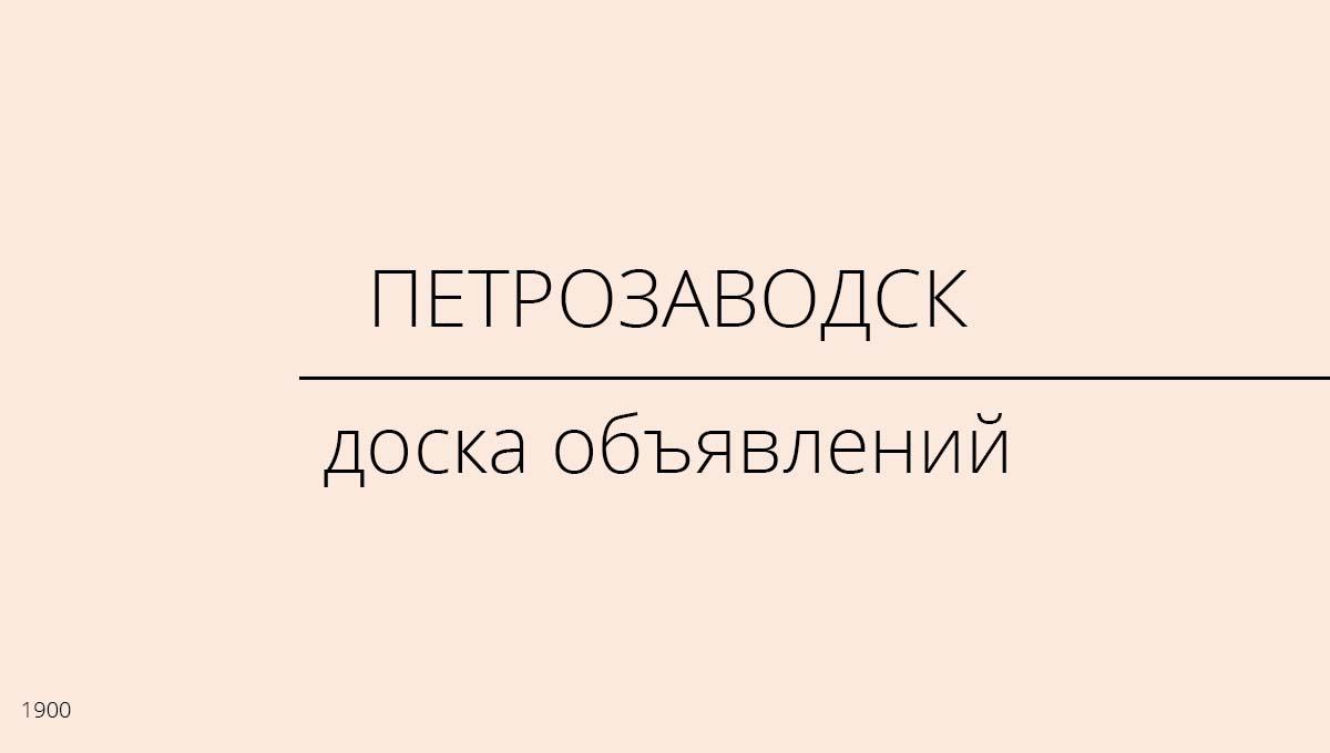 Доска объявлений, Петрозаводск, Россия
