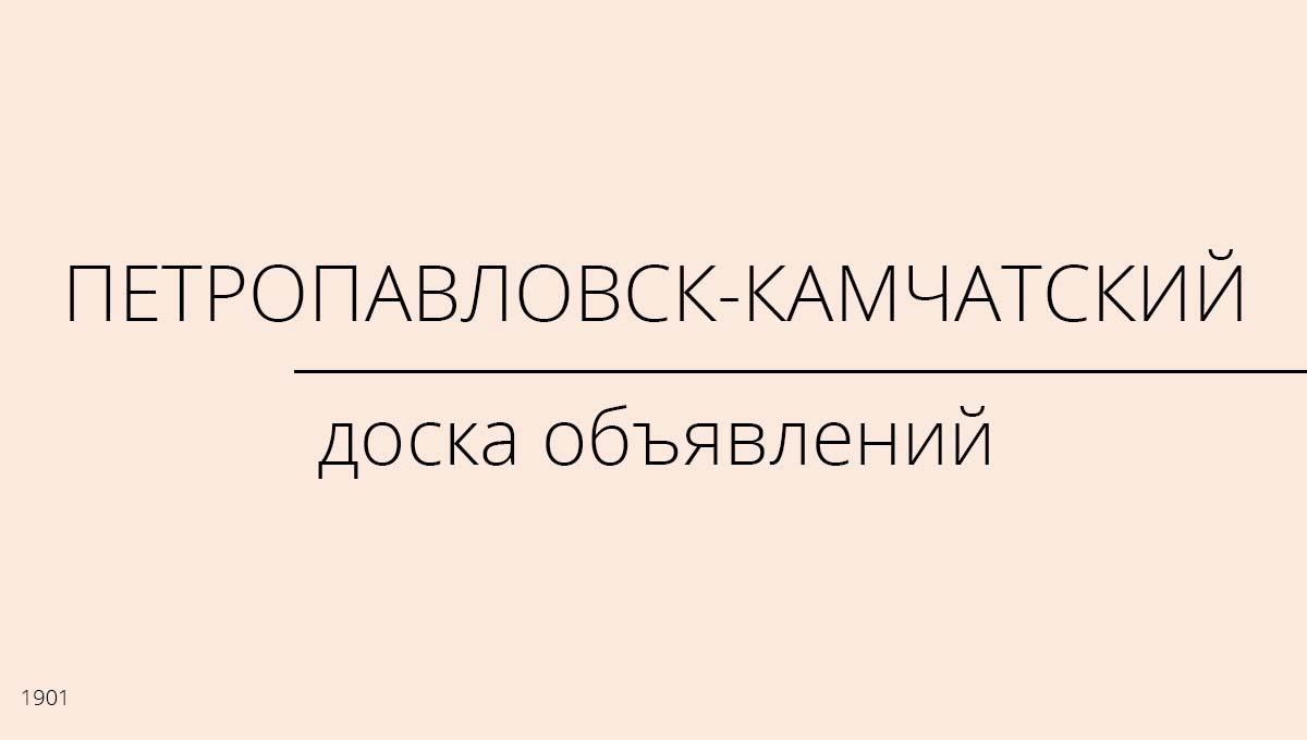 Доска объявлений, Петропавловск-Камчатский, Россия