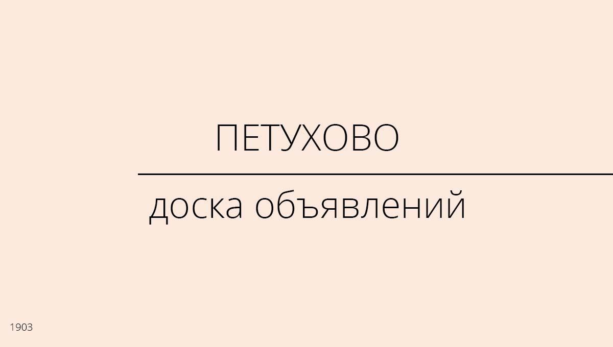 Доска объявлений, Петухово, Россия