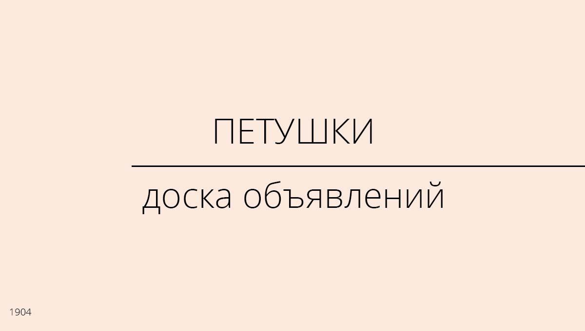 Доска объявлений, Петушки, Россия