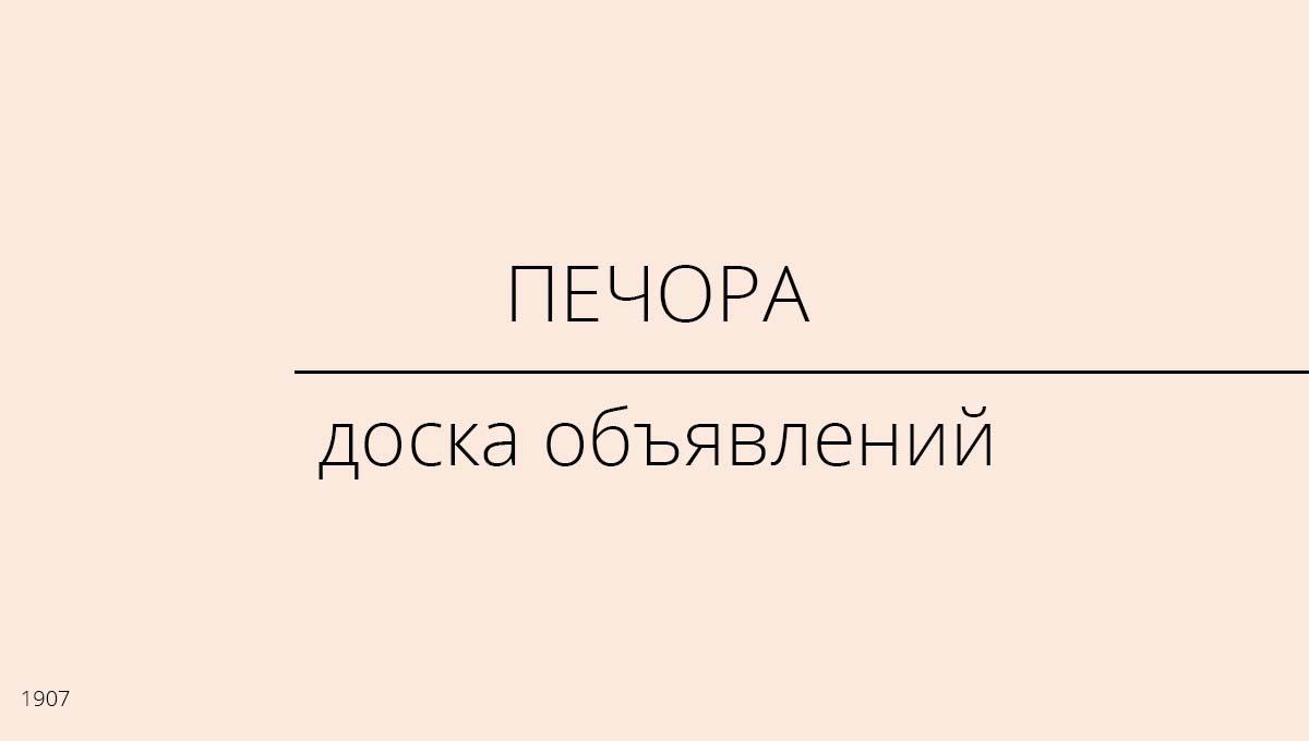 Доска объявлений, Печора, Россия