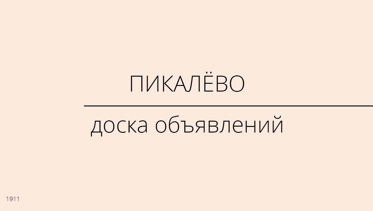 Доска объявлений, Пикалёво, Россия
