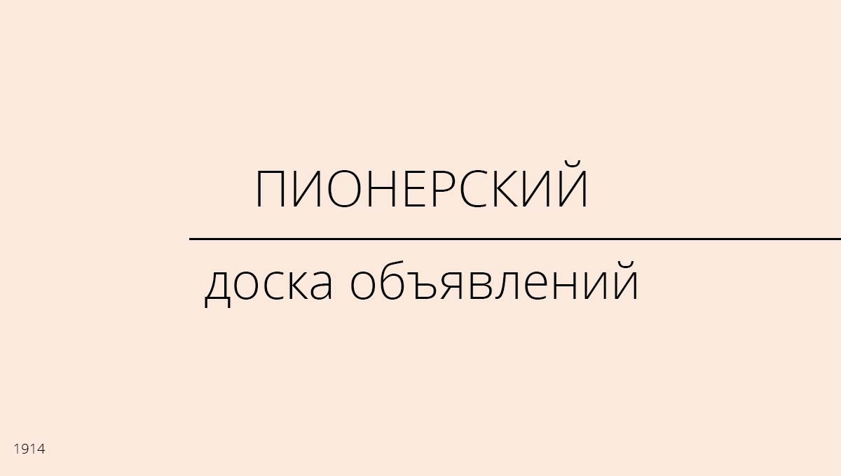 Доска объявлений, Пионерский, Россия