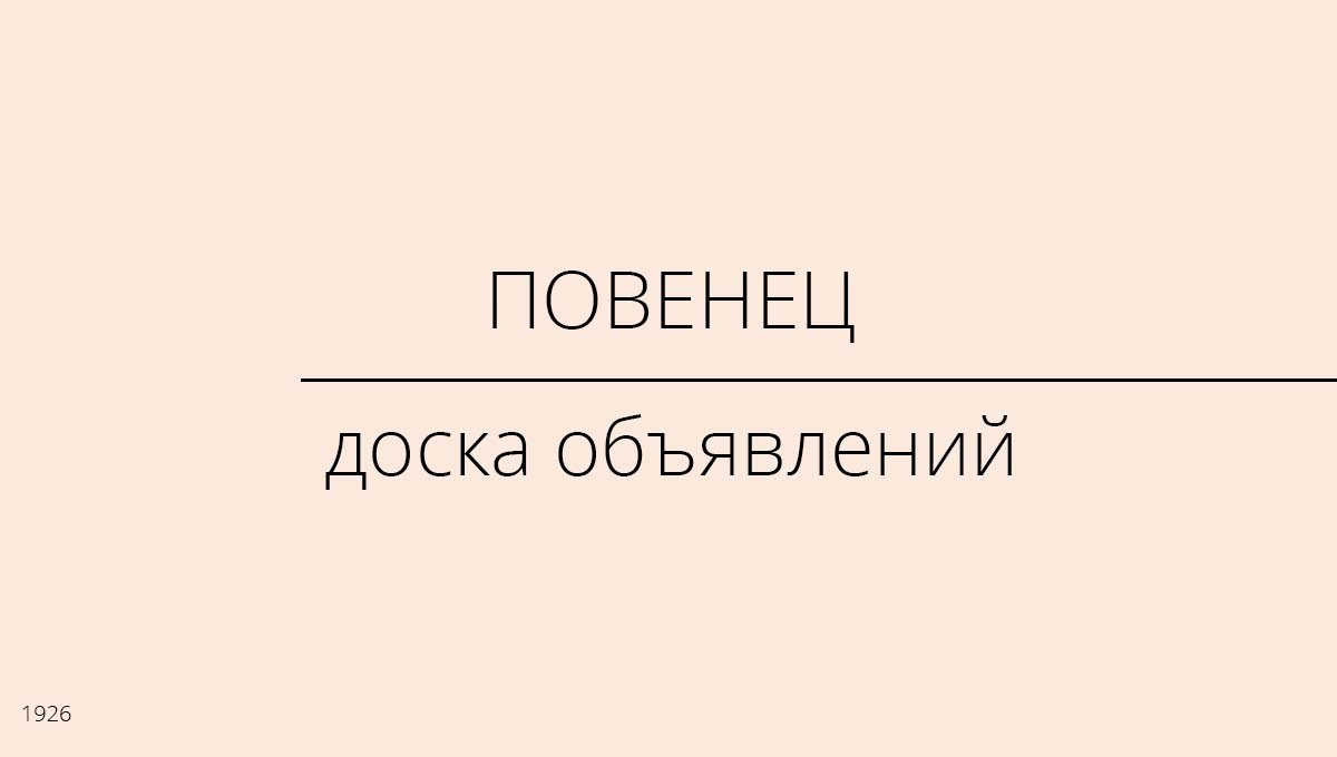 Доска объявлений, Повенец, Россия