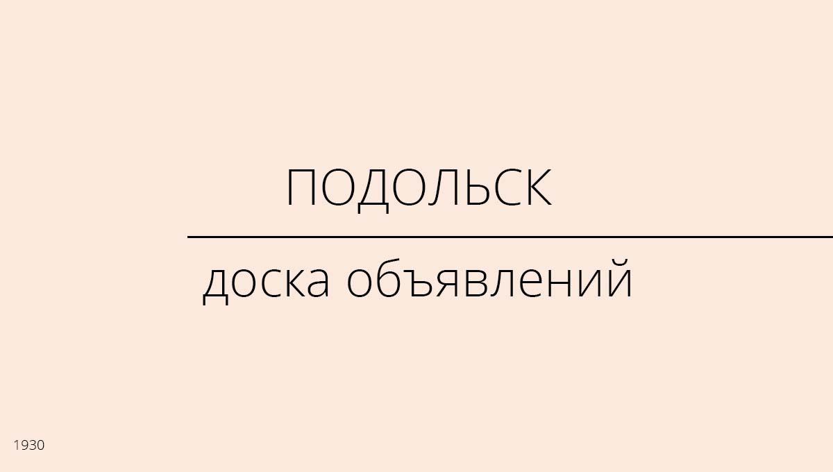 Доска объявлений, Подольск, Россия