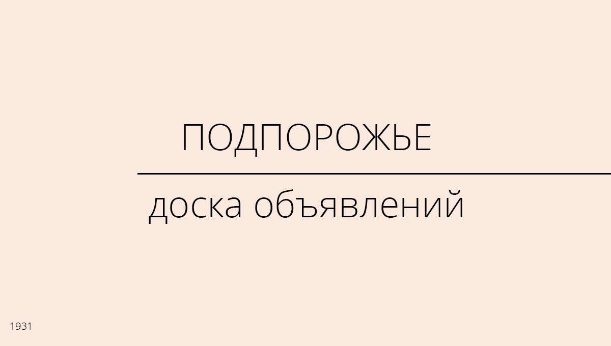 Доска объявлений, Подпорожье, Россия
