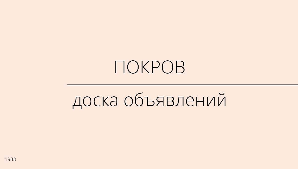 Доска объявлений, Покров, Россия