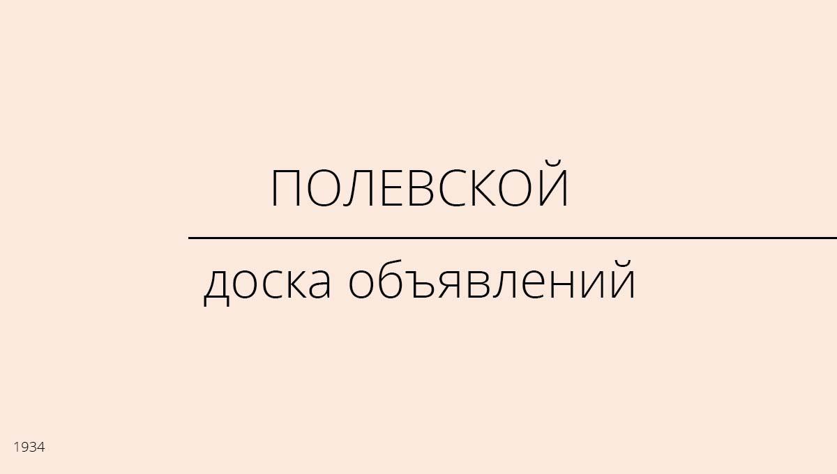 Доска объявлений, Полевской, Россия