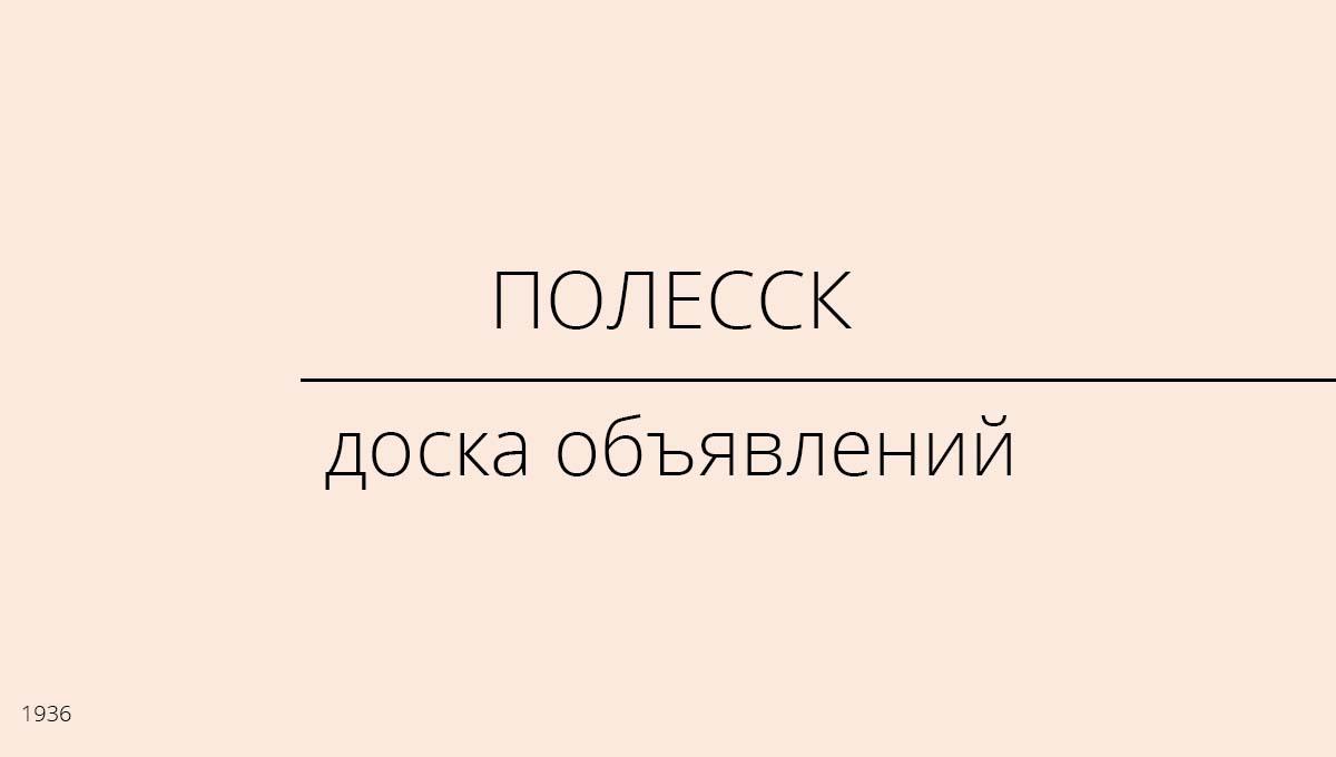 Доска объявлений, Полесск, Россия
