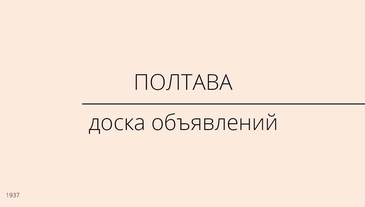 Доска объявлений, Полтава, Украина