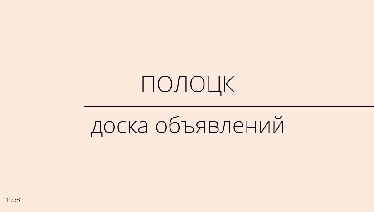 Доска объявлений, Полоцк, Беларусь