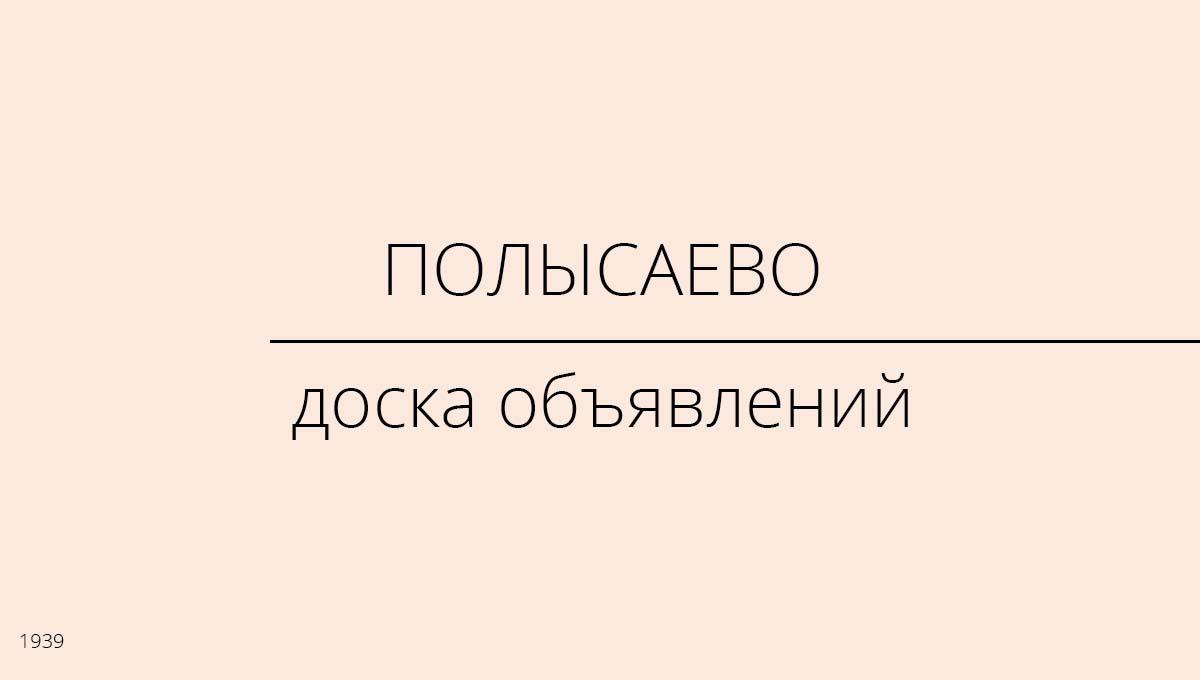 Доска объявлений, Полысаево, Россия