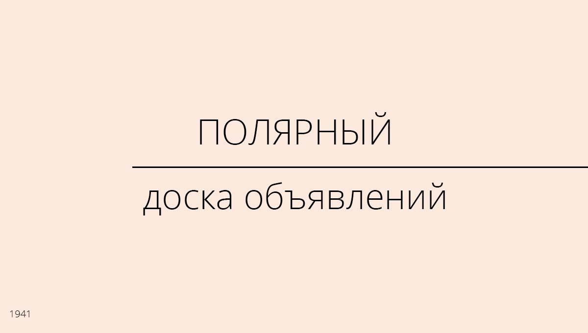 Доска объявлений, Полярный, Россия