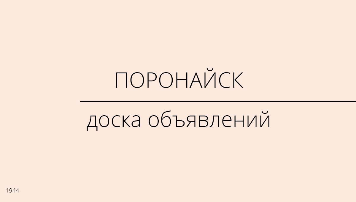 Доска объявлений, Поронайск, Россия
