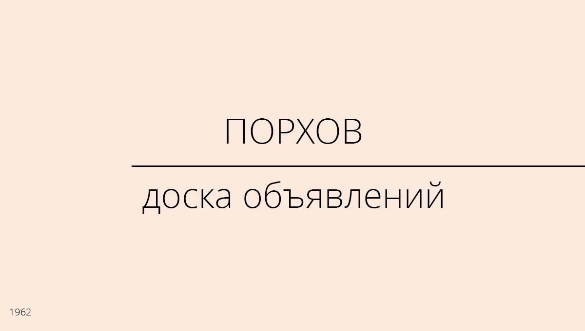 Доска объявлений, Порхов, Россия