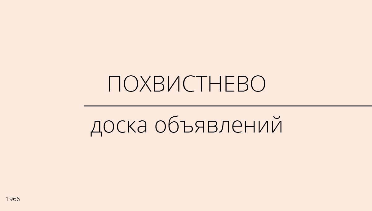Доска объявлений, Похвистнево, Россия