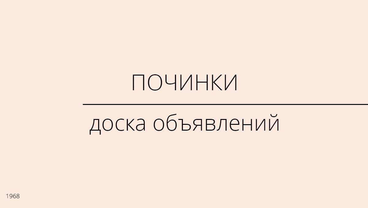 Доска объявлений, Починки, Россия