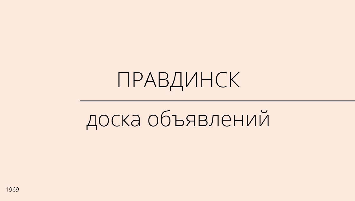 Доска объявлений, Правдинск, Россия