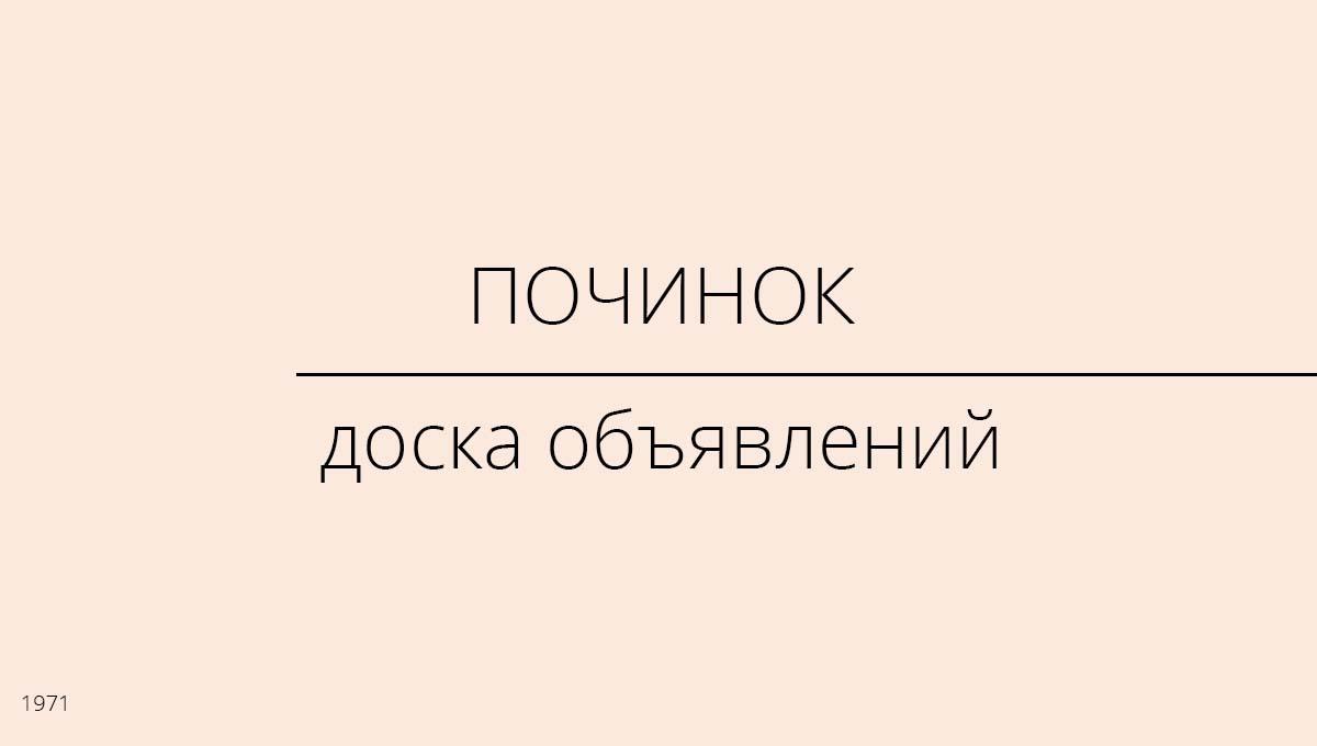 Доска объявлений, Починок, Россия