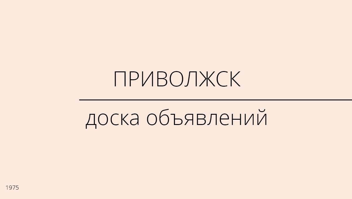 Доска объявлений, Приволжск, Россия