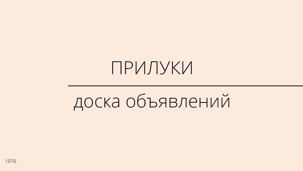 Доска объявлений, Прилуки, Украина