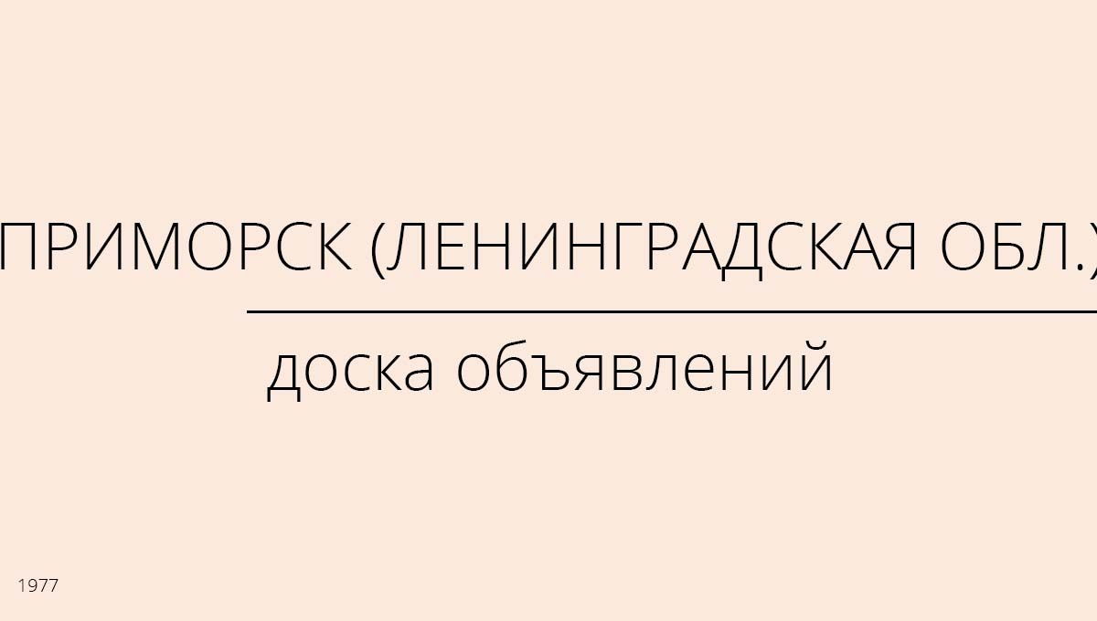 Доска объявлений, Приморск (Ленинградская обл.), Россия