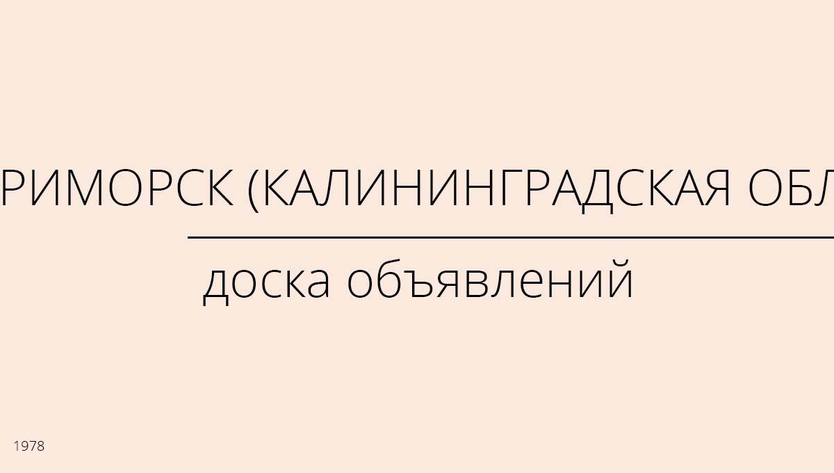 Доска объявлений, Приморск (Калининградская обл.), Россия