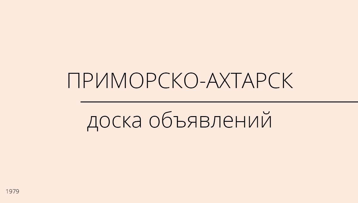 Доска объявлений, Приморско-Ахтарск, Россия