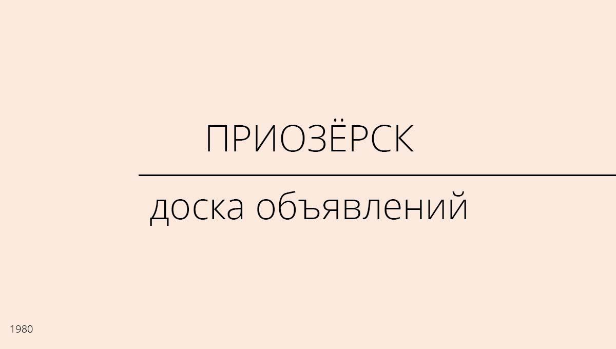 Доска объявлений, Приозёрск, Россия