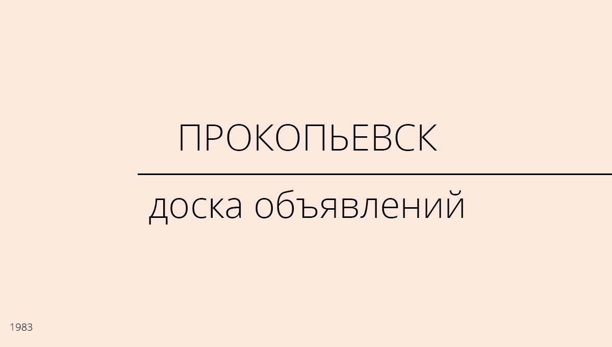 Доска объявлений, Прокопьевск, Россия