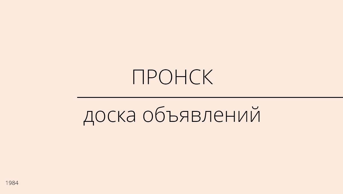 Доска объявлений, Пронск, Россия