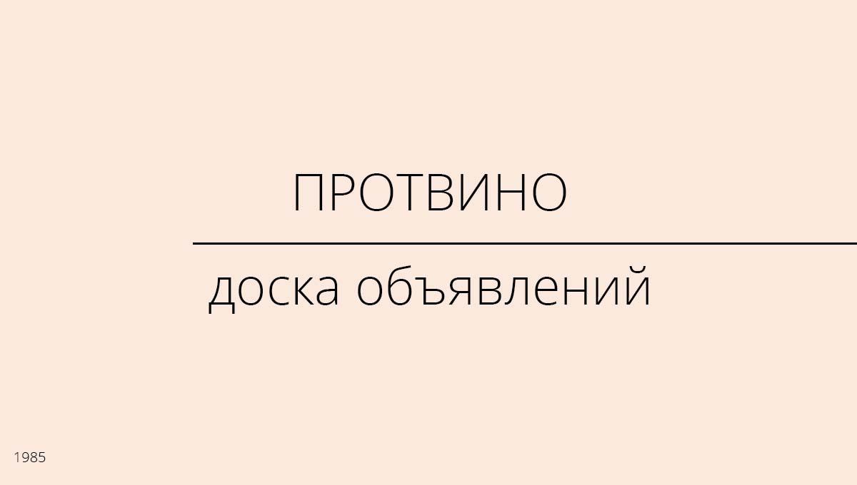 Доска объявлений, Протвино, Россия
