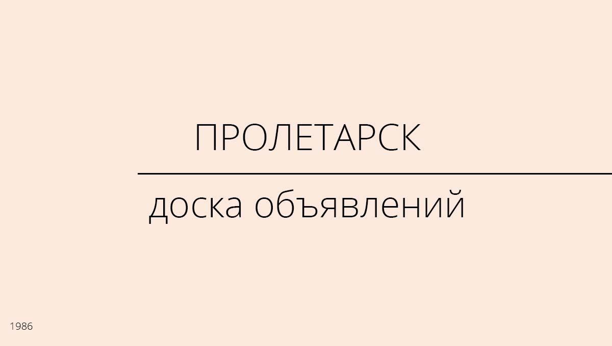 Доска объявлений, Пролетарск, Россия