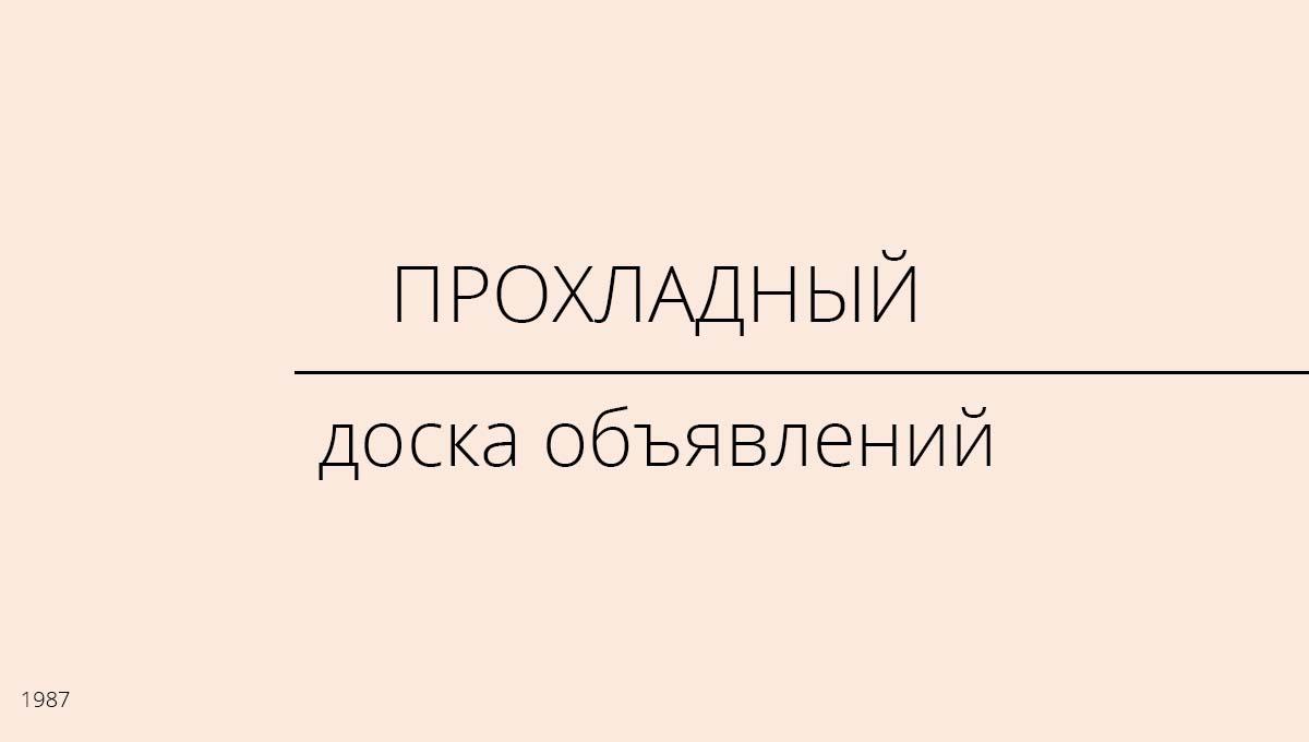 Доска объявлений, Прохладный, Россия
