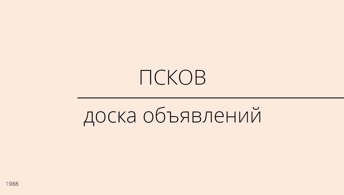 Доска объявлений, Псков, Россия