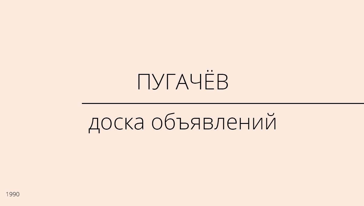 Доска объявлений, Пугачёв, Россия